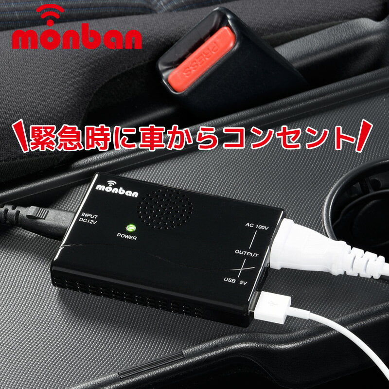 monban カーインバーター シガーソケット充電器 カーチャージャー 車載コンセント USB 冷却ファン 120W OSE-DA120U05-K 07-8846 オーム電機