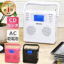 CDプレーヤー コンパクト ポータブル 小型 おしゃれ CDプレイヤー cdラジオ ラジオ 付き cd プレーヤー ステレオ ac …