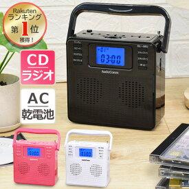 CDプレーヤー コンパクト ポータブル 小型 おしゃれ CDプレイヤー cdラジオ ラジオ 付き cd プレーヤー ステレオ ac レトロ 乾電池 ワイドFM ブラック AudioComm_RCR-500Z-K 07-8956