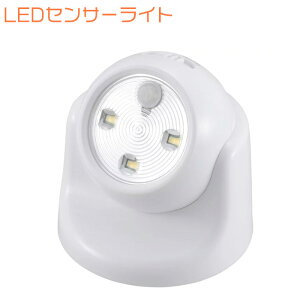 LEDセンサーライト ナイトライト 防犯ライト かわいいライト ホワイト 人感明暗センサー NIT-LS033MR-W 角度調節 常夜灯 フットライト 室内用 コンパクト 07-9784 オーム電機