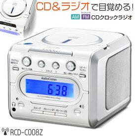 【数量限定】CDクロックラジオ デジタル 目覚まし時計 ワイドFM対応 RCD-C008Z 07-9808