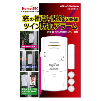 Security alarm shock / opening perception model! It is a megavolume crime prevention buzzer absence burglar alarm OSE-ADX161W-W sneak-thievery, thief measures invasion alarm magnet sensor 07-9853 ohm electric equipment at a window, a door