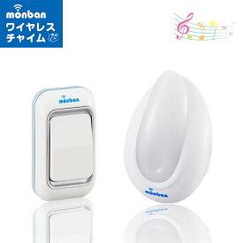 monban ワイヤレスチャイム 押しボタン送信機+コンセント(AC)式受信機 呼び鈴 ベル ドアホン インターホン ドアホン OCH-M110 08-0511 オーム電機