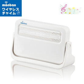 monban ワイヤレスチャイム 電池式受信機 ベル 呼び鈴 インターホン ドアホン コードレスチャイム OCH-M80 08-0514 オーム電機