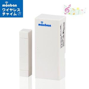 monban ワイヤレスチャイム 呼び鈴 扉開閉センサー送信機 OCH-M70 08-0519 オーム電機