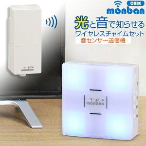 チャイム ワイヤレス 呼び鈴 ピンポン monban CUBE 音センサー送信機+光フラッシュ電池式受信機|OCH-SET26-BLUE 08-0526 オーム電機