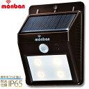 monban LEDセンサーウォールライト ソーラー式 ブラウン_LS-S1084C-T 08-0685 オーム電機