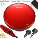 【数量限定】限定100個 AudioComm CDプレーヤー ポータブル レッド_CDP-3868Z-R 08-1135 オーム電機
