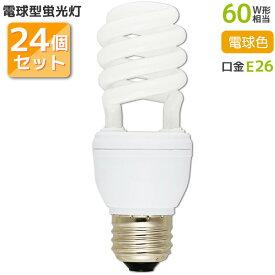 【24個セット】電球形蛍光灯 エコなボール E26 スパイラル形 60W相当 電球色 EFD15EL/12NX2P st-5494 OHM オーム電機