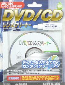 DVD/CDレンズクリーナー 湿式 ウェットタイプ AV-M6133 DVDレンズクリーナー CDレンズクリーナー 03-6133 オーム電機