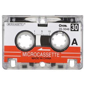 【メール便対応】留守番電話用マイクロカセット 30分用 (MC-30) TS-3046 マイクロカセットテープ 05-3046 オーム電機