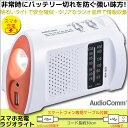 ラジオライト スマホに充電 ワイドFM対応 AudioComm RAD-M510N 07-8680 OHM オーム電機