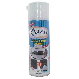 ショーワ くうきれい エアコン内部洗浄剤 1本タイプ シングル_AFC-010 09-1368