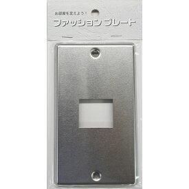 スイッチプレート ステンレス 1口用 HS-US01 00-4689