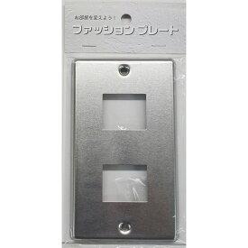 スイッチプレート ステンレス 2口用 HS-US02 00-4690