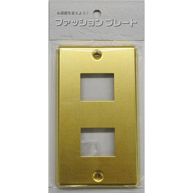 スイッチカバー 真鍮 2コ用 HS-UC02 00-4699 オーム電機
