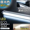 LEDエコスリム 多目的灯 スイッチ 14W 昼光色 85cm LT-NLDM14D-HN 07-8541 OHM オーム電機