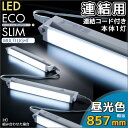 LEDエコスリム 多目的灯 連結 14W 昼光色 85cm LT-NLDM14D-HL 07-8547 OHM オーム電機