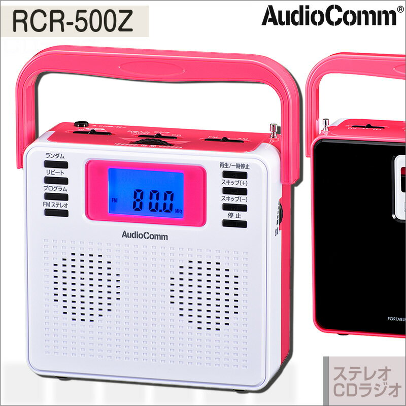 ポータブルCDプレーヤー CDラジオ コンパクト ステレオ ミックスカラー ワイドFM AudioComm RCR-500Z-MIX 07-8958 OHM オーム電機