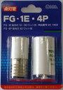 グロー球セット FG-1E・4P 04-1460