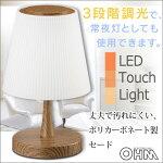 LEDタッチライト3段階調光電球色OHMTT-Y20T-T06-0638