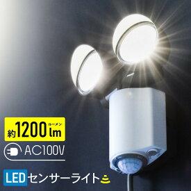 LEDセンサーライト コンセント式 2灯_RL165Y2 07-8892 オーム電機
