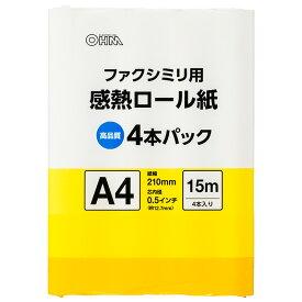 感熱ロール紙 ファクシミリ用 A4 芯内径0.5インチ 15m 4本パック_OA-FTRA15Q 01-0728 オーム電機