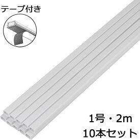 配線モール 1号 白 2m テープ付き 10本_DZ-PMT12-W10P 00-4102 オーム電機