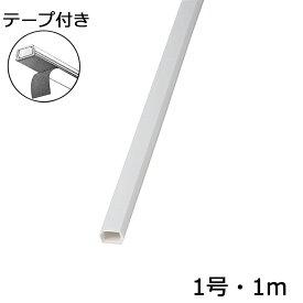 配線モール 1号 白 1m 1本 テープ付き_DZ-PMT11-W 00-4118 オーム電機