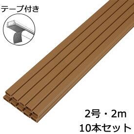 配線モール 2号 茶 2m テープ付き 10本_DZ-PMT22-T10P 00-4149 オーム電機