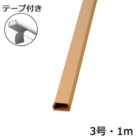配線モール 3号 木目 ライト 1m テープ付き 1本_DZ-WMT31RT 00-4524 オーム電機