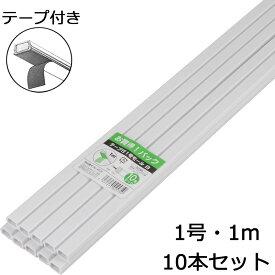 配線モール 1号 白 1m テープ付き 10本_DZ-PMT11-W10P 00-4575 オーム電機
