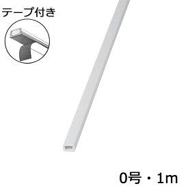 配線モール 0号 白 1m 1本 テープ付き_DZ-PMT01-W 00-9850 オーム電機