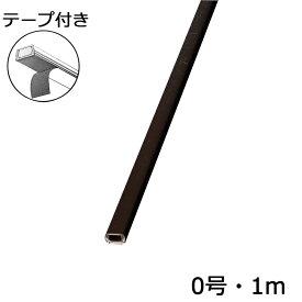 配線モール 0号 チョコ 1m 1本 テープ付き_DZ-PMT01-CH 00-9862 オーム電機
