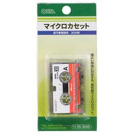 マイクロカセット 留守番電話用 30分用_TS-3046 05-3046 オーム電機