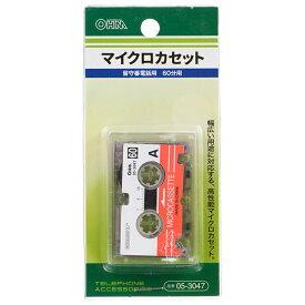 マイクロカセット 留守番電話用 60分用_TS-3047 05-3047 オーム電機