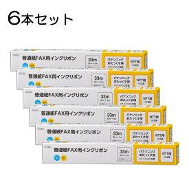 【6本セット】普通紙FAXインクリボン S-P3タイプ 33m 1本入x6個|OAI-FPC33S st01-3864s OHM オーム電機