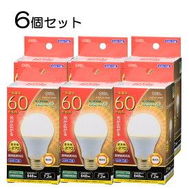【6個セット】LED電球 E26 60形相当 全方向 電球色 LDA7L-G AG93 st06-3407s OHM オーム電機
