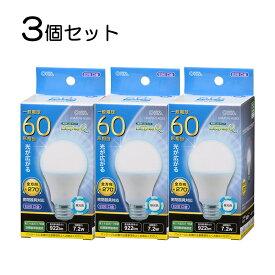 【3個セット】LED電球 E26 60形相当 全方向 昼光色|LDA7D-G AG93 st06-3408 OHM オーム電機