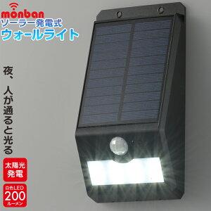 monban LEDセンサーウォールライト ソーラー 200lm 常夜灯付 ブラック|LS-S120FN4-K 06-4228 OHM オーム電機