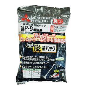 三菱 掃除機用紙パック 横型用 備長炭配合 純正 5枚入|MP-9 07-0086