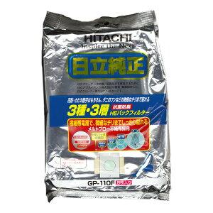 日立 掃除機用紙パック CV-型用 抗菌防臭3種・3層フィルター 純正 5枚入|GP-110F 07-0347