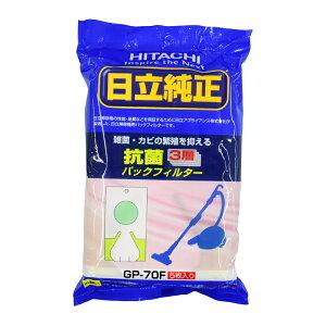 日立 掃除機用紙パック CV-型用 抗菌3層フィルター 純正 5枚入|GP-70F 07-0359