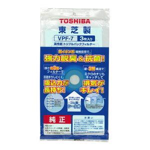 東芝 掃除機用紙パック 高性能3層構造タイプ 純正 3枚入 VPF-7 07-0387