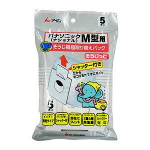 アイム 掃除機紙パック パナソニックM型用 シャッター付 MC-SF01 07-0419