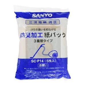 サンヨー 掃除機用紙パック 防臭加工 3重層タイプ 純正 5枚入|SC-P14 07-0430