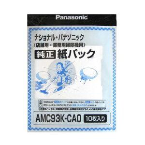 パナソニック 掃除機用紙パック 店舗・業務掃除機用 純正 10枚入|AMC93K-CA0 07-0447