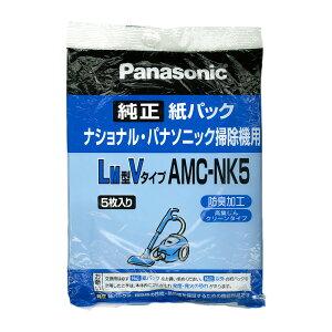 パナソニック 掃除機用紙パック LM型Vタイプ 純正 5枚入|AMC-NK5 07-4822