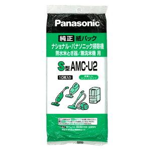 パナソニック 掃除機用紙パック S型 純正 10枚入|AMC-U2 07-9684