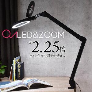LED付きルーペ クランプ デスクライト ルーペライト 照明 アームライト ルーペ スタンド 拡大鏡 ledライト付き L-ZOOMエルズーム ブラック|AS-L60M-K 08-0870 オーム電機